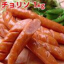 【業務用】チョリソー チョリソ ソーセージ ウインナー 辛口 1kg バーベキュー 冷蔵