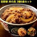 【吉野家】3種6食お試しセット2(牛丼の具×2パック、豚しょ...