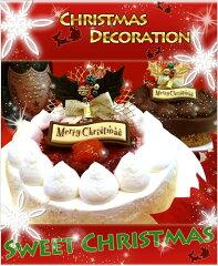 こだわりの素材をたっぷり使ったオリジナルデコレーションクリスマスケーキ♪こだわりの素材を...
