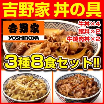 吉野家 丼の具 3種8食セット【牛丼の具 4食/豚丼の具 2食/牛焼肉丼の具 2食】冷凍 まとめ買い 吉牛【あす楽対応】