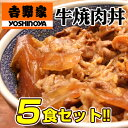 吉野家 牛焼肉丼の具 5食セット