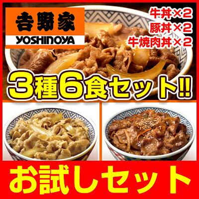 【吉野家】3種6食お試しセット(牛丼の具×2食、豚丼の具×2食、牛焼肉丼の具×2食)  惣菜