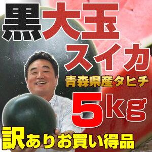 市場でも高値で取引される高級品種タヒチ、今回は青森県の岩木山麓で育った甘さが詰まった黒玉...