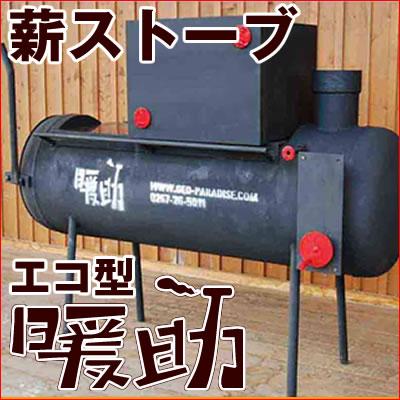 エコ型・薪ストーブ暖助