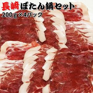 【送料無料】長崎ぼたん鍋セット(いのしし肉スライス200g×4P)ボタン鍋 イノシシ鍋 猪肉