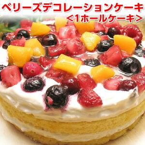 ケーキ 送料無料 ベリーズデコレーション ホールケーキ 5号 スイーツ ギフト 冷凍【ギフト】