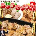【送料無料】牛ステーキ1kg入りぎゅうぎゅう福袋