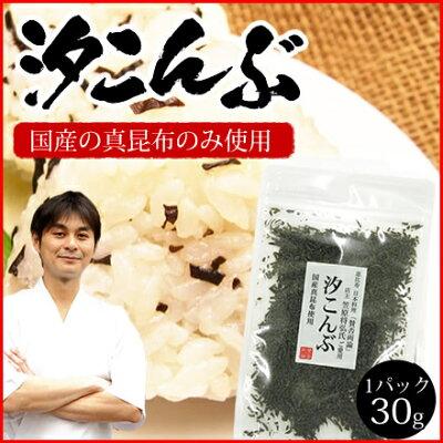 ポイント消化に最適♪浅漬け、お茶漬け、おにぎりなどに。北海道産真昆布使用【送料無料】汐こ...
