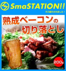 TV・news every登場!お得な切落とし!数量限定アウトレット☆国産豚使用!熟成ベーコン切り落とし(200g)端っこわけありでも美味しいんです