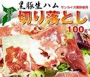 超高級!しっとり美味しい〜千葉県産黒豚使用!黒豚生ハムの切り落とし100g【ワケあり】【端っこグルメ】