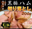 超高級!しっとり美味しい~千葉県産黒豚使用!黒豚ハムの切り落とし200g【ワケあり】【端っこ...