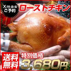 ローストチキン 昨年4,000羽完売 上質で肉付きの良い国産鶏で特別製造のクリスマスローストチキ...