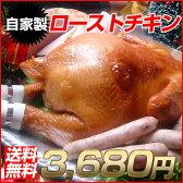 【ご予約】ローストチキン 丸鶏 送料無料 クリスマス セットお歳暮 ギフト【12/15〜お届け開始】