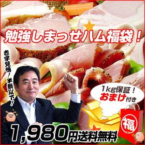 限定復活激安1980円送料無料★1kg保証!勉強しまっせハム福袋