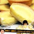 【今だけ送料無料】訳あり 濃厚 チーズタルト 1kg チーズケーキ【あす楽対応】
