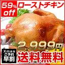 ローストチキン♪昨年4,000羽完売!上質で肉付きの良い国産鶏で特別製造のクリスマスローストチ...