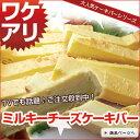 チーズケーキ 訳あり スイーツ 端っこ 切れ端 アウトレット ミルキーチーズケーキバー 業務用500g