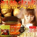【訳あり】黄金生姜紅茶どっさり100包【デトックスティー/冷え/お茶/ダイエット/ブレンド茶/大容量】