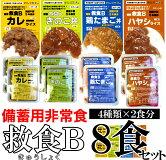 備蓄用非常食!【救食B】8食セット(4種×2食)【災害グッズ/防災】