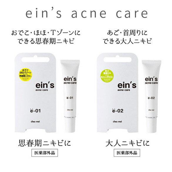 医薬部外品, 肌荒れ・にきび eins acne care( ) 2 T