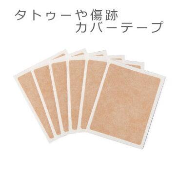 タトゥーや傷跡 カバーテープ【雑貨/隠す/カバーシール/タトゥー隠し/アザ/温泉/プール】
