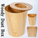 ゴミ箱 ウッド 1個 木製 蓋付き ごみ箱 ダストボックス ダイニング キッチン