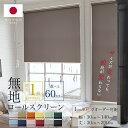 幅20×高さ120cm 一級遮光 ロールスクリーン【satori】チェーン操作式無地 1級遮光 遮熱 UVカット アイボリー ベージュ ブラウン グリーン ロールカーテン