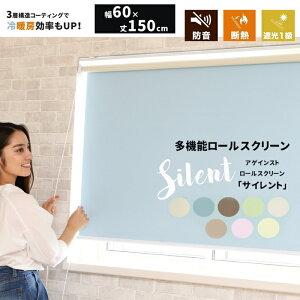 ロールスクリーン アゲインスト 幅60×丈150cm 1本 防音 断熱 遮光1級 あす楽既製品 スクリーン 調光 遮熱 間仕切り