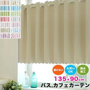 カフェカーテン 135×90cm 1枚 遮光 撥水 バスカーテン ポップデザイン