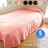 ベッドスプレッド・シンプル 1枚 シングルサイズ(幅110×長さ220×高さ45cm) ベッドカバー ボックスタイプ