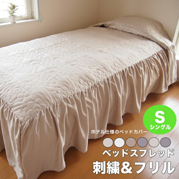 ベッドスプレッド・フリル1枚シングルサイズ(幅110×長さ280×高さ45cm)刺繍フリルベッドカバーホテル仕様