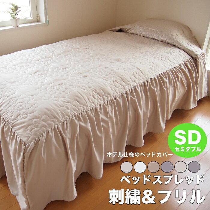 ベッドスプレッド・フリル 1枚 セミダブル(幅130×長さ280×高さ45cm) ホテル仕様 刺繍フリル ベッドカバーの写真