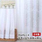 レースカーテン ミラー テルマ 幅150×丈176cm 2枚組 レースカーテン レースカーテン レースカーテン【p20】