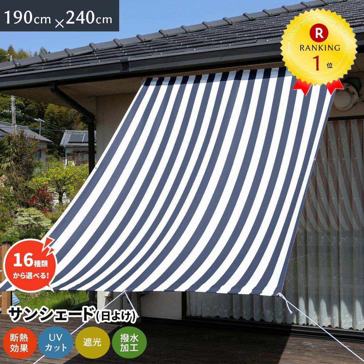 日よけ シェード 幅190×丈240cmサイズ 1枚 UV93%カット 日除け 大型 オーニング 撥水 UVカット 紫外線 遮光 取付ヒモ付属 雨よけ バルコニー サンシェード テント おしゃれ かわいい 撥水 ベランダ用 送料無料