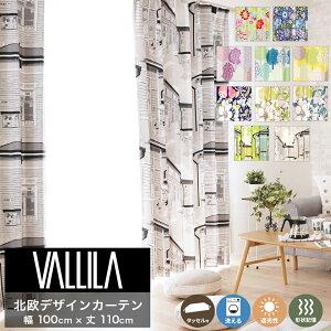 カーテン VALLILA ヴァリラ 既製サイズ 北欧カーテン Vallila ドレープカーテン 幅100cm×丈110cm 2枚組 遮光性 ウォッシャブル 形状記憶加工 タッセル アジャスターフック付き 北欧デザイン 新作商品 New