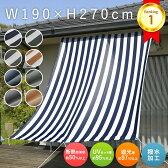 UV95%カット 日よけ サンシェード オーニング(サイズ:幅190×丈270cm)1枚*撥水 UVカット 紫外線 遮光 取付ヒモ付属 日除け 雨よけ シェード テント あす楽 洋風たてす