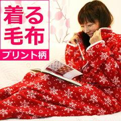 着る毛布 マイクロファイバー フリース 毛布(ヌックミィみたい♪)期間限定50%OFF1,500円【送...