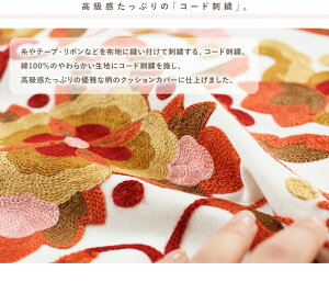 メール便対応可能★クッションカバーコード刺繍45×45cm1枚/クッションカバークッションカバークッションカバー
