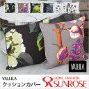 Vallila-cushion