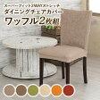 送料無料 椅子カバー チェアカバー ワッフル 1枚 【あす楽対応】
