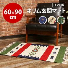 キリム玄関マットインド製サイズ:60×90cm【あす楽】ウール綿