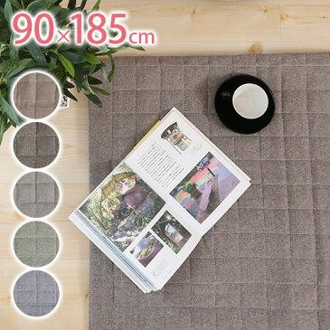 ラグ カーペット*コットンキルト サイズ:90×185cm(1畳)■敷物 マット ナチュラル 綿 北欧 洗える 床暖対応 ホットカーペット対応
