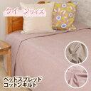 ベッドカバー コットンキルト クイーン サイズ 170X220X45cm 1枚 ベッドスプレッド◆綿 ナチュラル 洗えます シンプル ベッド 寝具 寝室
