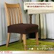 椅子カバー 座面用チェアカバー ビッグワッフル 1枚 【あす楽対応】