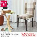 送料無料♪ 椅子カバー チェアカバー ミルフィーユ 1枚 【あす楽対応】