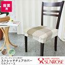 椅子カバー ミルフィーユ 座面用チェアカバー 1枚 【あす楽対応】