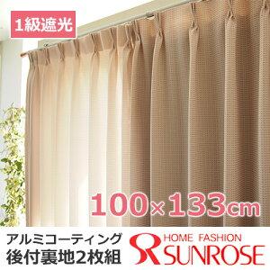 1級遮光アルミコーティング後付裏地2枚組サイズ:100×133cm断熱・保温・後付カーテン【あす楽対応】