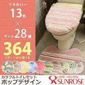 選べる364パターン トイレカバーセット トイレマット 【あす楽】 北欧 シンプル