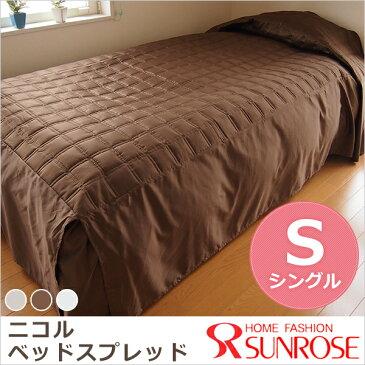 ベッドスプレッド・ニコル 1枚 シングルサイズ(幅110×長さ280×高さ45cm) ホテル仕様 刺繍 ベッドカバー 無地