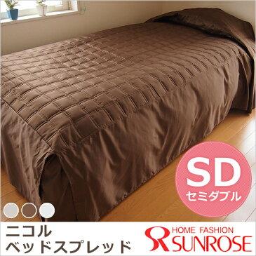 ベッドスプレッド・ニコル 1枚 セミダブルサイズ(幅130×奥行き280×高さ45cm) ホテル仕様 刺繍 ベッドカバー